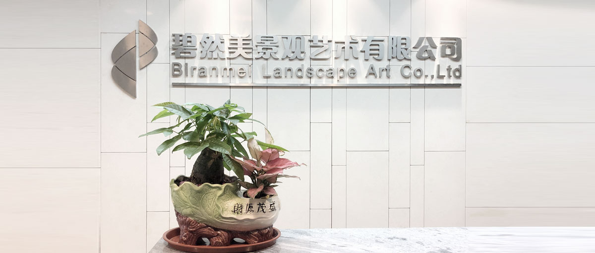 广东碧然美景观艺术有限公司