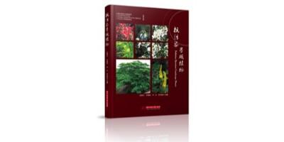看《抗污染景观植物》,逐梦绿水青山。