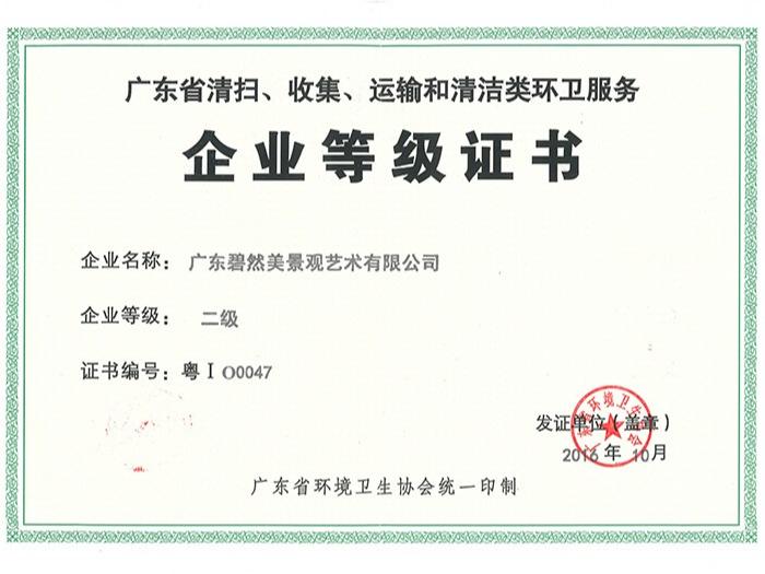 碧然美-环卫企业等级证书