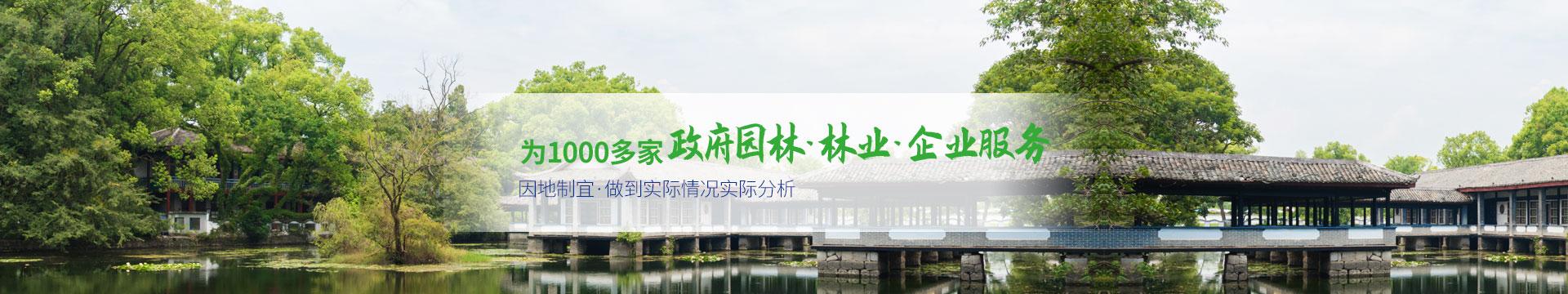 碧然美-为1000多家政府园林,林业,企业服务