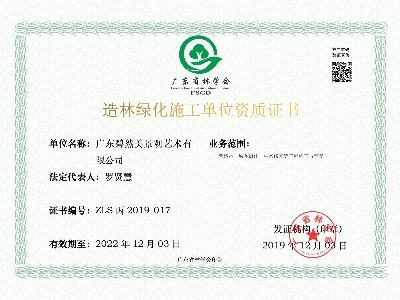 碧然美-造林绿化施工资质证书