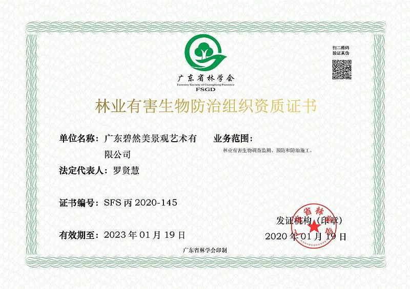 林业有害生物防治组织资质证书(正本)网