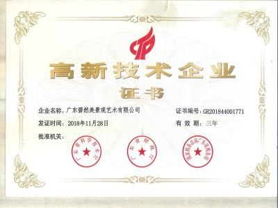 碧然美—高新技术企业证书