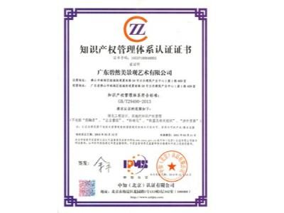 碧然美-知识产权管理体系认证证书