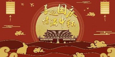 双节来临~庆中秋迎国庆
