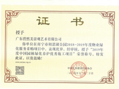 我司荣获多项优秀项目荣誉证书