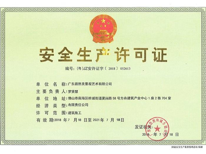 碧然美-建筑施工范围安全生产许可证