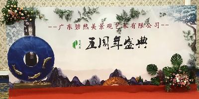 广东碧然美景观艺术有限公司五周年庆典